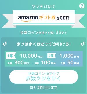 Amazonギフト券くじ
