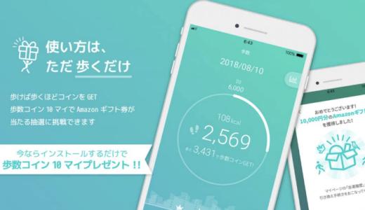 【アルコイン】歩くとAmazonギフト券がもらえる歩数計アプリ