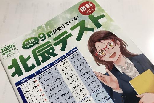 【高校受験日記 #10】北辰テストが延期され自宅受験へ