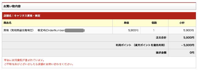 英検の検定料支払い画面