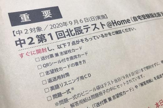 【高校受験日記 #23】中2第1回北辰テスト結果(自宅受験)