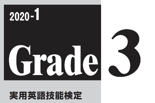 【高校受験日記 #24】英検3級の過去問をやってみた