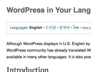 WordPressの言語設定は英語だけど管理画面は日本語で使いたいときの設定方法