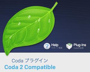 Coda 2にzen-codingプラグイン「TEA for Coda」をインストールしてショートカットキーをカスタマイズする