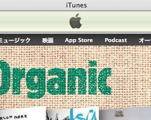 iTunesのアップデートができないときの解決方法(10.6.3へのバージョンアップでエラー)