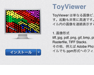 [Mac] ブログ用画像にモザイクを入れたいときは無料アプリ「ToyViewer」で処理してSkitchにペーストすれば簡単