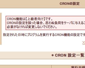 さくらインターネットにssh接続してcrontabでCRON設定する