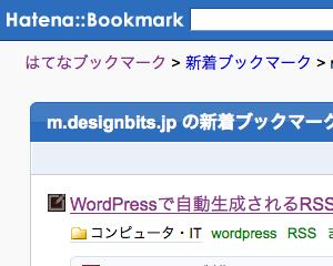 自分のブログ記事にはてなブックマークがついたらRSSフィードでお知らせしてもらう方法