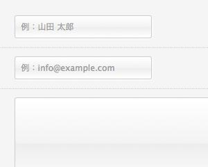 HTML5のplaceholder属性をIEでも使えるようにするjQueryプラグイン「ah-placeholder.js」