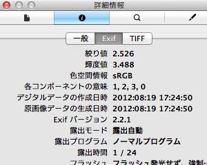 Macのプレビュー.appでExif情報を表示して削除する方法