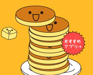 おいしそうなパンケーキを積み上げる無料iPhoneゲームアプリ「パンケーキタワー」