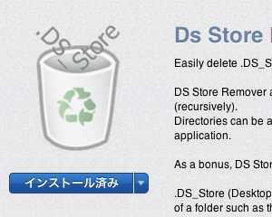 Macの.DS_Storeファイルを削除する無料アプリ「Ds Store Remover」