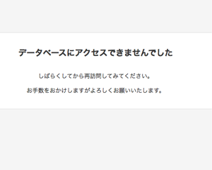 WordPressの「エラー: データベースに接続できません」画面をdb-error.phpでカスタマイズする