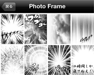 ドオオオオン!な写真が撮れる無料iPhoneアプリ「漫画カメラ」がおもしろい