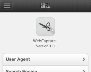 縦に長いウェブページの画面キャプチャが撮れてモザイクや文字入れもできちゃうiPhoneアプリ「WebCapture+」