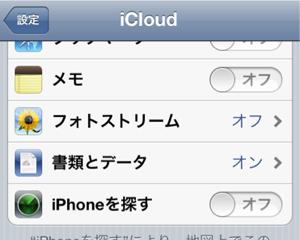 iCloudでバックアップしたデータをiPhone5に復元したら母艦いらずで簡単だった件