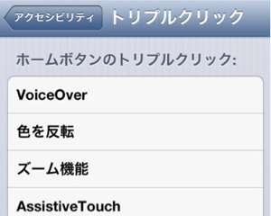 [iPhone] ホームボタンのトリプルクリックでAssistiveTouchのON/OFFをやめたらマルチタスクバーの表示が速くなった件