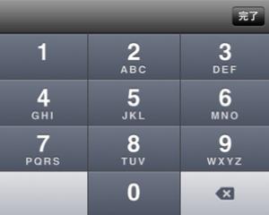 [Titanium Mobile] KEYBOARD_NUMBER_PADにキーボードツールバーで完了キーを追加する