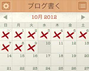 カレンダーにチェックを入れて毎日続けることを習慣に!モチベーションを高めるiPhoneアプリ「Streaks」