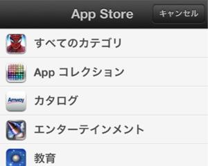 iPhoneの言語設定をいじっててApp Storeが英語のまま戻らなくなったときは