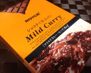 チョコレートが隠し味!ロイズ「ショコラで仕上げたマイルドカレー・ビーフ」を食べてみた