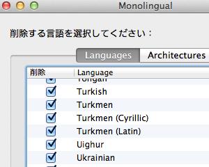 いらない言語ファイルを削除して空き容量を増やせる無料Macアプリ「Monolingual」