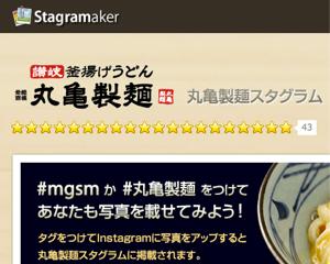 企業のソーシャルメディア連携例としてStagaramakerの「丸亀製麺スタグラム」をご紹介いただきました