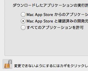 Mac OS X Mountain Lionでアプリ起動時に「開発元が未確認のため開けません」エラーが出るときは