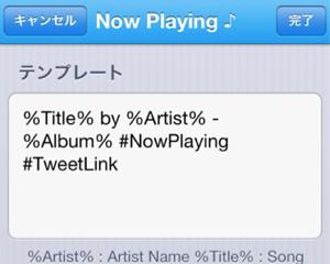 今聴いている曲をアルバムアートワーク付きでNow Playing♪ツイートできるようになった無料iPhoneアプリ「TweetLink」