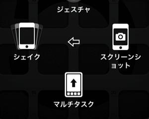 iPhoneでブレずにキレイにスクリーンショットを撮るには?ボタンを押す順番とAssistive Touchの使い方