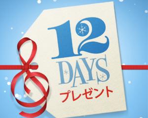 iTunesから毎日無料プレゼントがもらえるiPhone/iPadアプリ「12 DAYS」を入れてみました