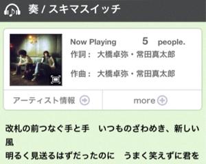iPhoneで歌詞を自動取得して表示できる無料アプリ「Discodeer」