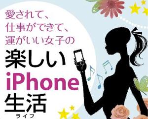 三笠書房「愛されて、仕事ができて、運がいい女子の楽しいiPhone生活」で trimit! をちょこっと掲載していただきました
