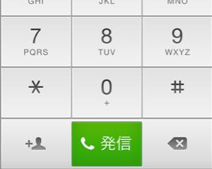 ソフトバンクのiPhoneで電話が繋がらないのが解決しました