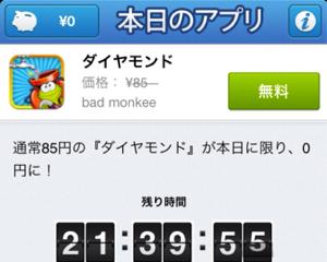 値下げして無料になったアプリを毎日ひとつずつプッシュ通知してくれる「本日のアプリ」