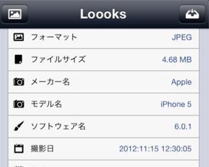 iPhoneで撮った写真の位置情報を確認+消去できる無料アプリ「Loooks」
