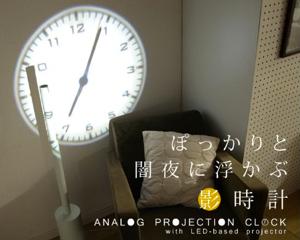 最近のアナログ壁掛け時計は夜に秒針が止まったりプロジェクタで投影したりできてすごい