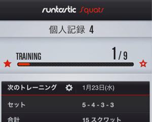 運動不足解消に。スクワットトレーニングをサポートしてくれるiPhone/iPadアプリ「runtastic Squats PRO」
