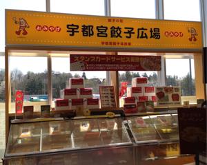 上河内サービスエリアで宇都宮餃子の食べ比べしようと思ったら…