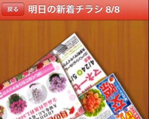 近所のスーパーのチラシを見るだけでTポイントが貯まる!主婦の味方な無料iPhoneアプリ「TポイントxShufoo!」