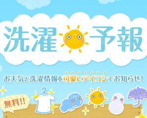 今日、外に洗濯物が干せるか一目瞭然!無料iPhoneアプリ「洗濯予報」は急な雨もお知らせしてくれて便利