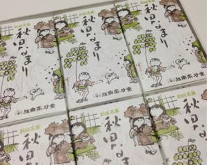 旭南高砂堂の「秋田なまり」というお菓子をお土産にいただきました