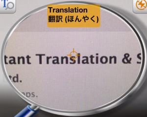 iPhoneのカメラで文字を読み取ってリアルタイム翻訳してくれるアプリ「Worldictionary」を試してみた