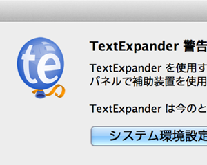 Mac OS X 10.9 MavericksでTextExpanderが動かないときは