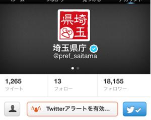 埼玉県庁と東京都防災のTwitterアラートを登録する方法