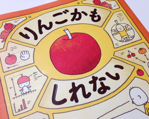 ヨシタケシンスケさんの絵本「りんごかもしれない」がすごくおもしろい