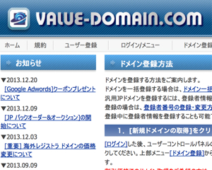[VALUE-DOMAIN] ドメイン新規取得時にWhois代行でParameter policy errorが出るときは