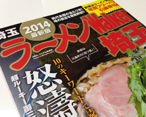 2014年版ラーメンウォーカーを見て埼玉県内のおいしいラーメン屋さんを探す!