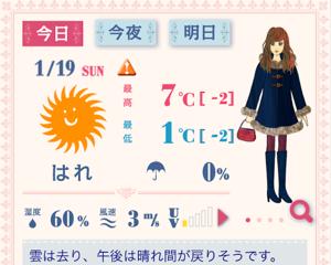 天気予報だけじゃない。今日の服装コーディネートも提案してくれる無料iPhoneアプリ「おしゃれ天気」