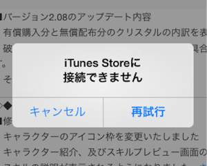 iPhone/iPadアプリのインストールやアップデート時に「iTunes Storeに接続できません」というエラーが出るときの解決方法